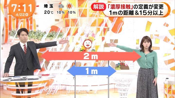 2020年04月22日井上清華の画像03枚目