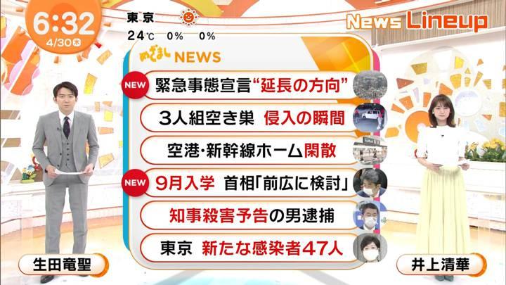 2020年04月30日井上清華の画像01枚目