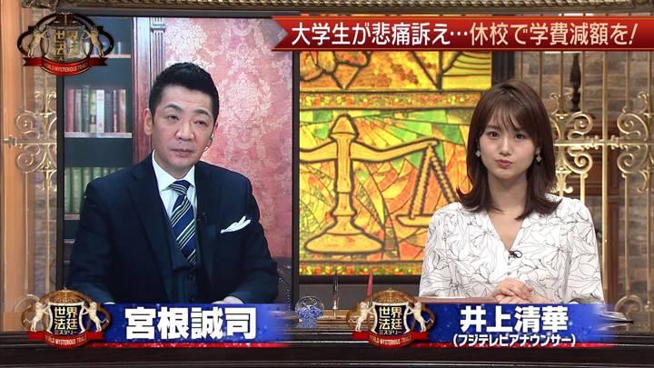 2020年05月24日井上清華の画像02枚目