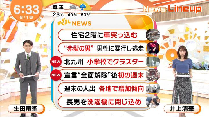 2020年06月01日井上清華の画像01枚目