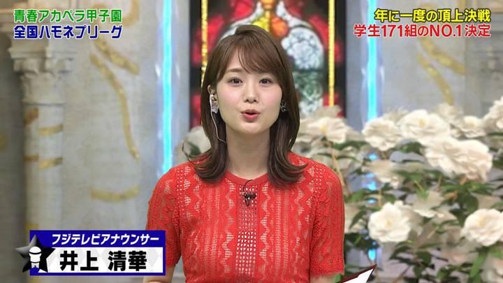 2020年07月04日井上清華の画像01枚目