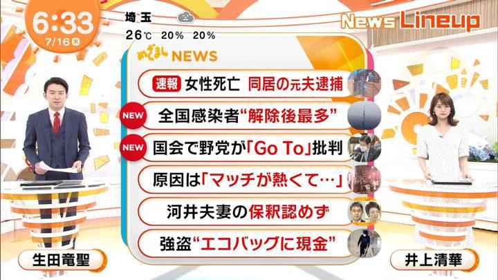 2020年07月16日井上清華の画像01枚目