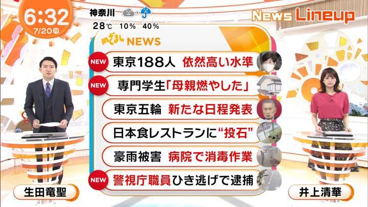2020年07月20日井上清華の画像01枚目