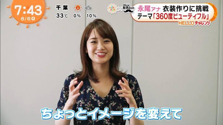 2020年08月06日井上清華の画像04枚目