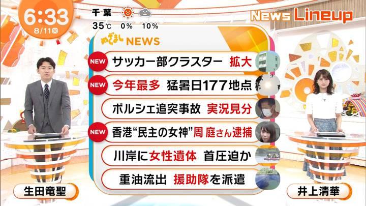 2020年08月11日井上清華の画像03枚目