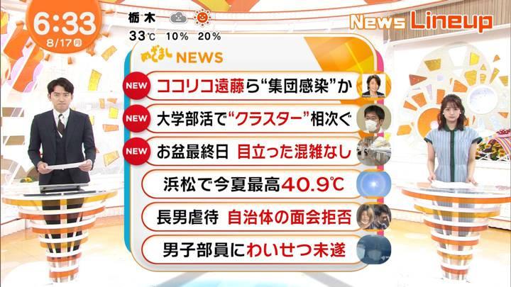 2020年08月17日井上清華の画像04枚目