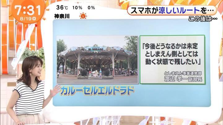 2020年08月19日井上清華の画像09枚目