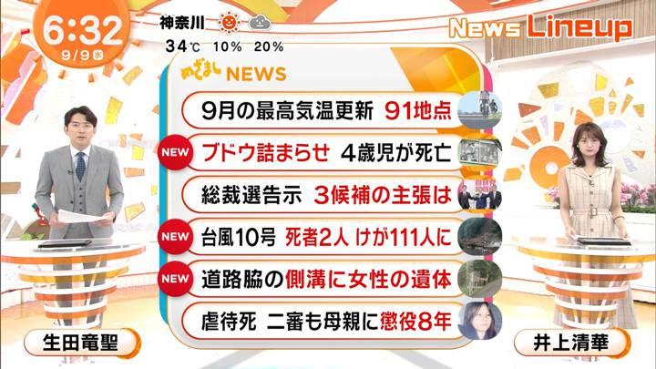 2020年09月09日井上清華の画像01枚目