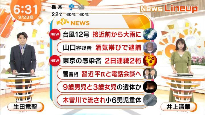 2020年09月23日井上清華の画像01枚目