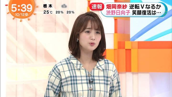 2020年10月12日井上清華の画像03枚目