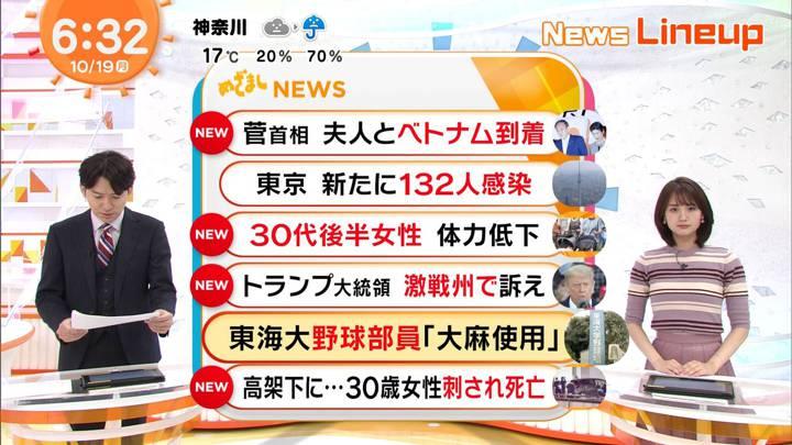 2020年10月19日井上清華の画像09枚目