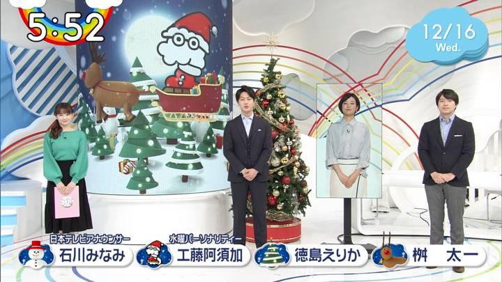 2020年12月16日石川みなみの画像01枚目