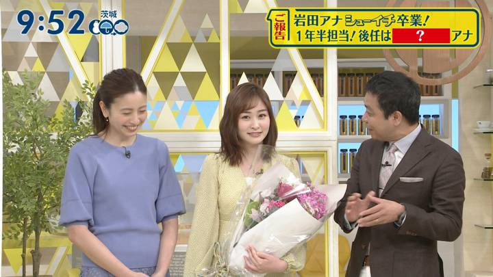 2020年03月29日岩田絵里奈の画像39枚目