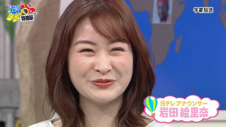 2020年04月13日岩田絵里奈の画像02枚目