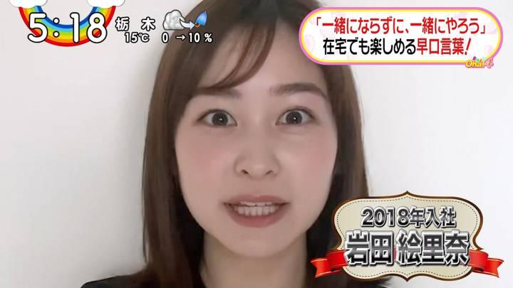 2020年04月17日岩田絵里奈の画像21枚目