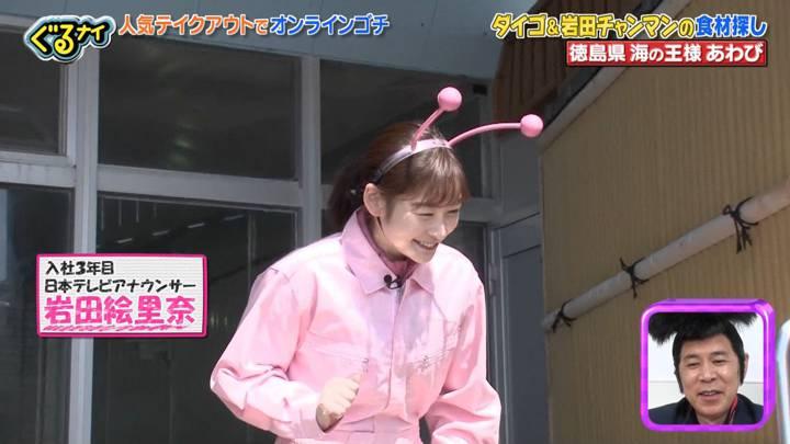 2020年04月30日岩田絵里奈の画像01枚目