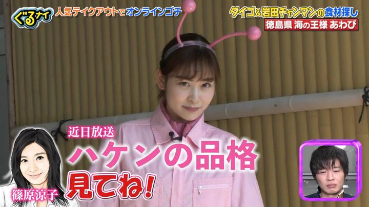 2020年04月30日岩田絵里奈の画像06枚目