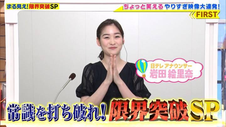 2020年06月01日岩田絵里奈の画像03枚目