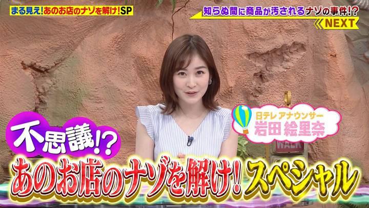 2020年06月22日岩田絵里奈の画像04枚目