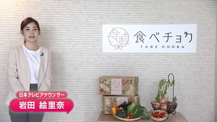 2020年08月09日岩田絵里奈の画像01枚目