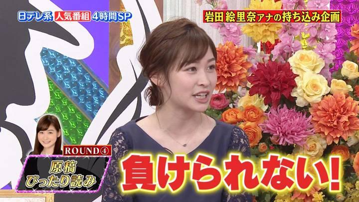 2020年10月04日岩田絵里奈の画像02枚目