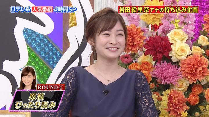 2020年10月04日岩田絵里奈の画像03枚目