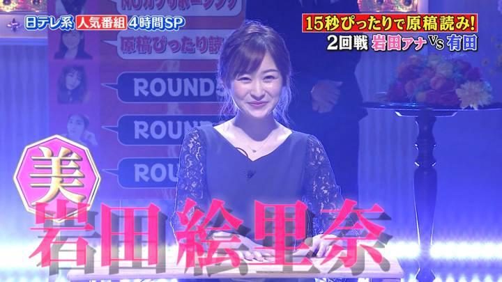 2020年10月04日岩田絵里奈の画像22枚目