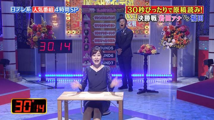 2020年10月04日岩田絵里奈の画像29枚目