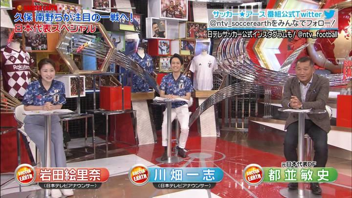 2020年10月06日岩田絵里奈の画像01枚目