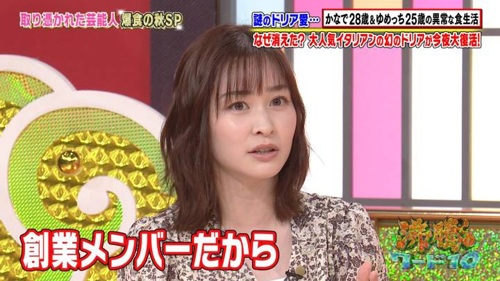 2020年10月16日岩田絵里奈の画像23枚目