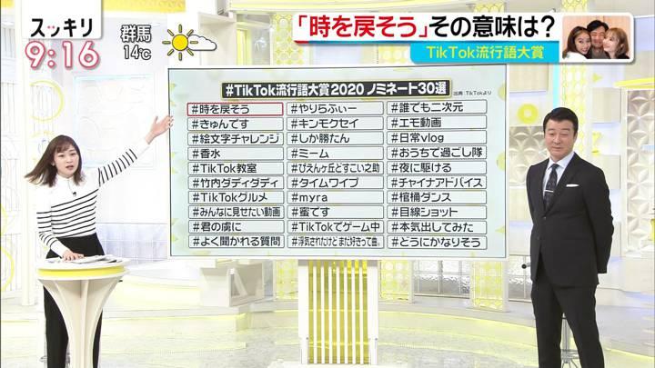 2020年11月11日岩田絵里奈の画像03枚目