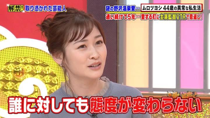 2020年12月11日岩田絵里奈の画像24枚目