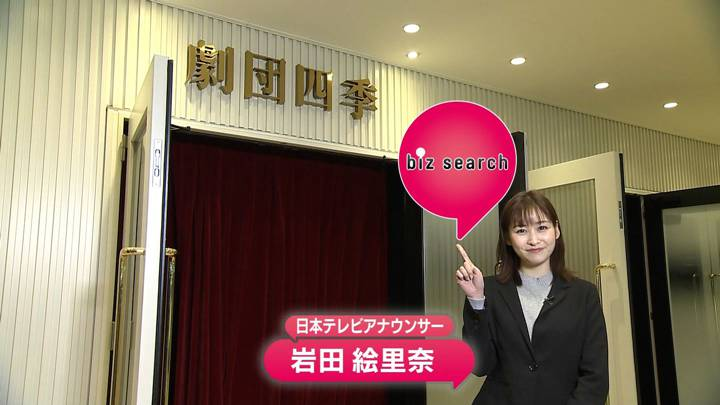 2020年12月13日岩田絵里奈の画像02枚目