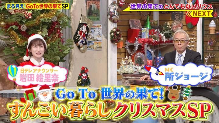 2020年12月21日岩田絵里奈の画像02枚目