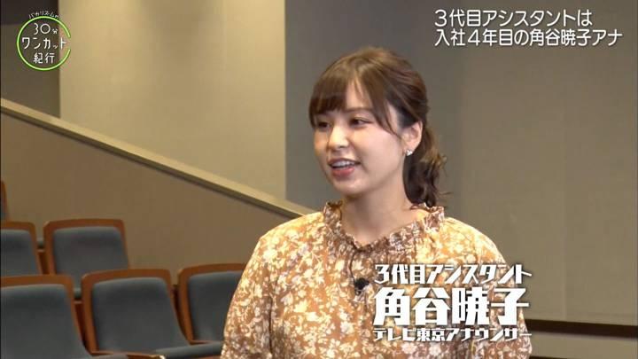 2020年04月03日角谷暁子の画像19枚目