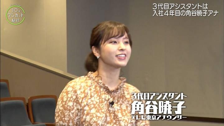 2020年04月03日角谷暁子の画像20枚目