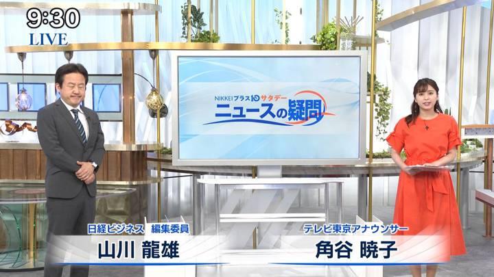 2020年05月16日角谷暁子の画像01枚目