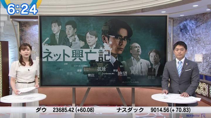 2020年05月18日角谷暁子の画像08枚目