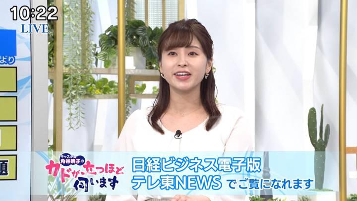 2020年05月30日角谷暁子の画像14枚目