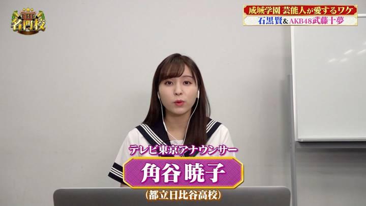 2020年06月07日角谷暁子の画像01枚目