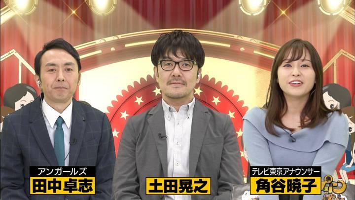 2020年06月27日角谷暁子の画像20枚目