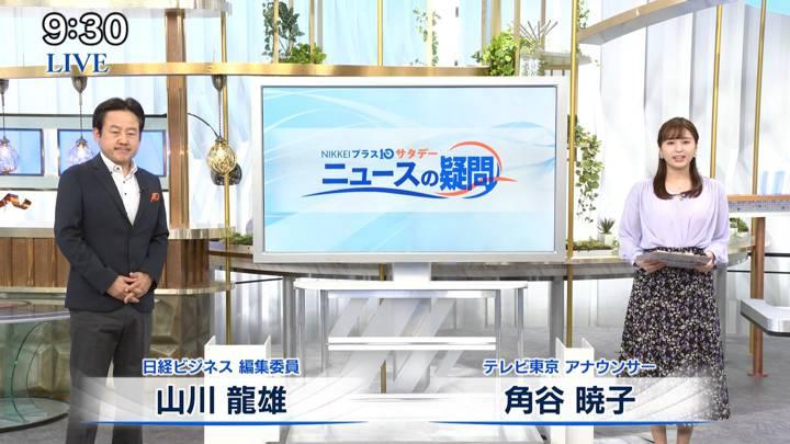 2020年08月01日角谷暁子の画像01枚目