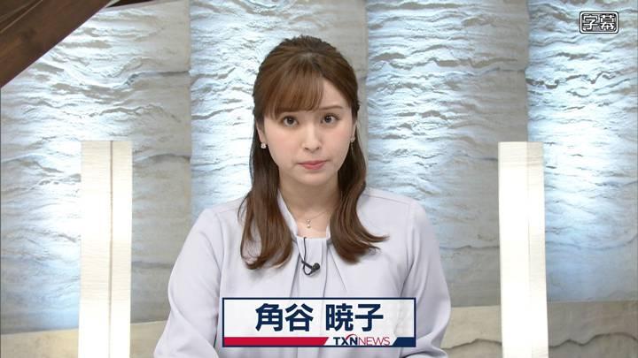 2020年08月08日角谷暁子の画像04枚目