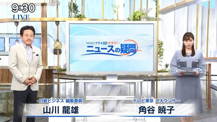 2020年08月22日角谷暁子の画像05枚目