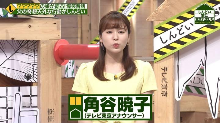 2020年08月29日角谷暁子の画像21枚目