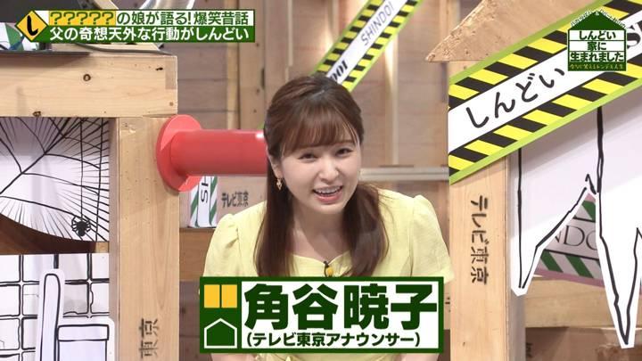 2020年08月29日角谷暁子の画像22枚目