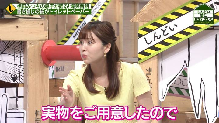 2020年08月29日角谷暁子の画像27枚目