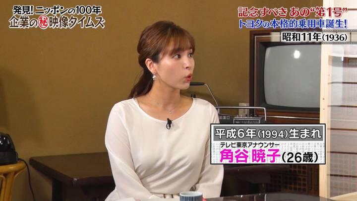 2020年09月20日角谷暁子の画像02枚目