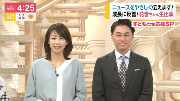 2020年03月17日加藤綾子の画像01枚目