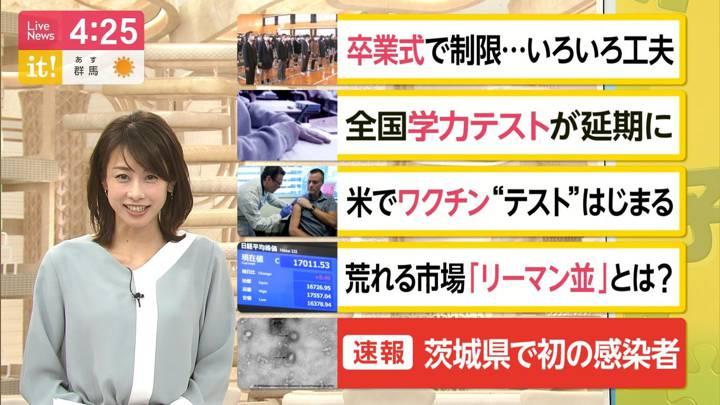 2020年03月17日加藤綾子の画像02枚目